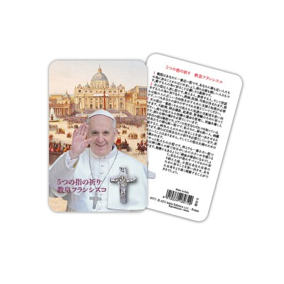 Pope Francis - Laminated prayer card with cross